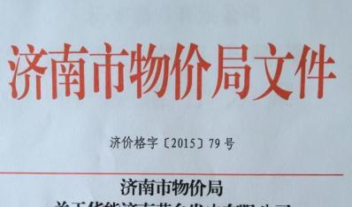 关于华能万博意甲黄台发电有限公司供热出厂价格的通知