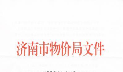 关于进一步加强供热价格管理的通知(济价格字【2014】73号)