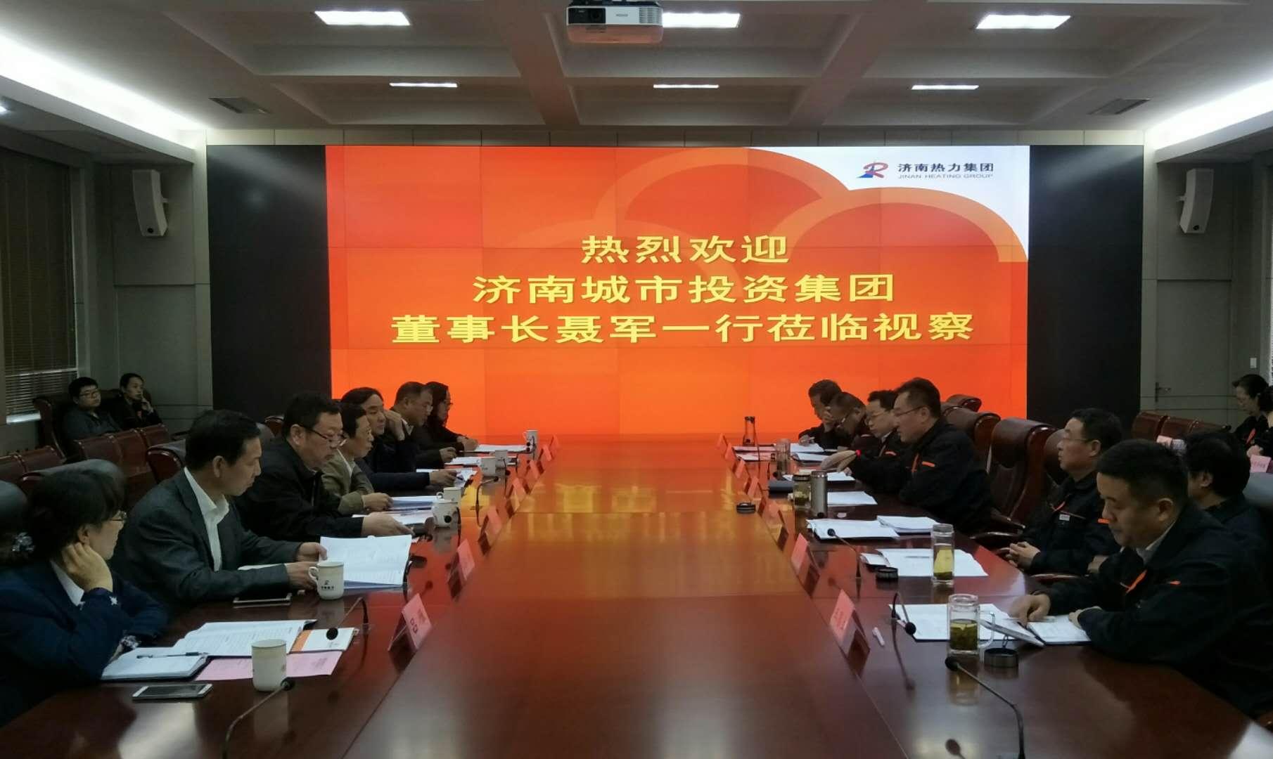 济南城投集团董事长、党委书记聂军等一行到济南热力集团调研